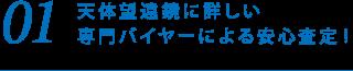 01.天体望遠鏡に詳しい専門バイヤーによる安心査定!
