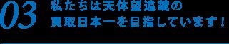 03.私たちは天体望遠鏡の買取日本一を目指しています!