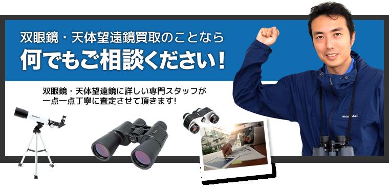 双眼鏡・天体望遠鏡買取のことなら何でもご相談ください!