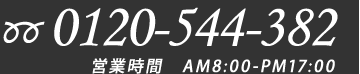 0120-544-382